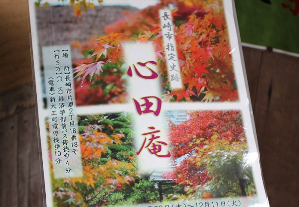 心田庵のポスターの写真