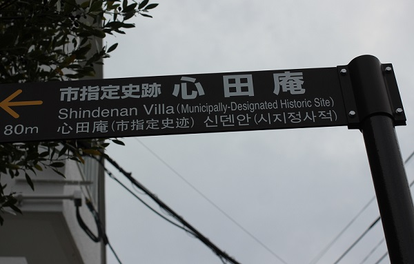 心田庵への道案内の標識