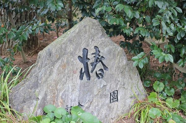 白石記念椿園の椿園入り口、石の看板写真