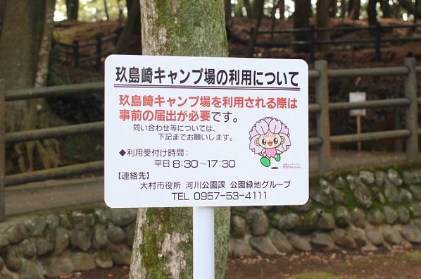玖島崎キャンプ場の利用についての立て看板の写真