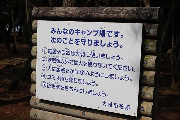 玖島崎キャンプ場の守り事の案内、注意事項の写真