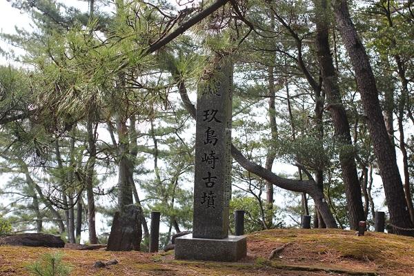 玖島崎キャンプ場内に建ってる玖島古墳の石碑写真