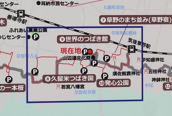 「世界のつばき館」と「久留米つばき園」の案内地図の看板写真