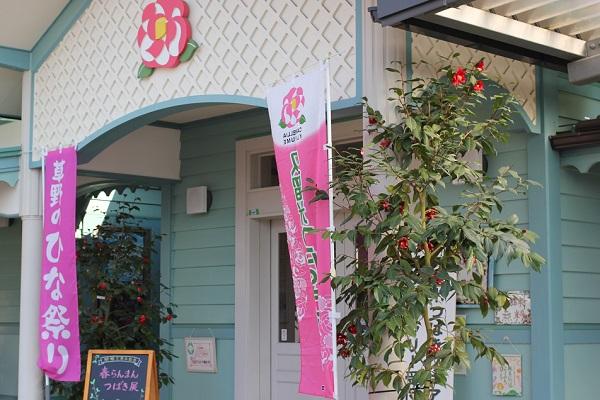 「久留米つばき園」の外観、入り口の写真