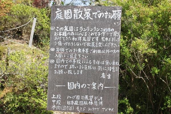 庭園散策のお願い看板の写真
