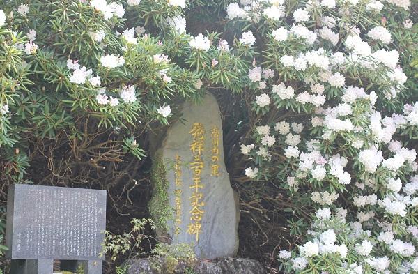 南川内の里 発祥300年記念碑の写真