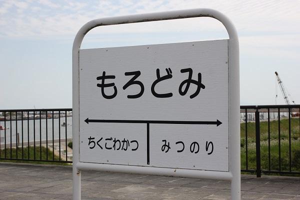 筑後川昇開橋のたもとにある駅看板の写真