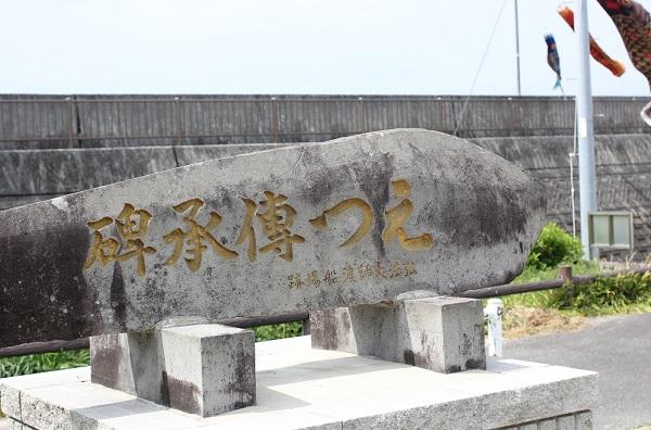 大川テラッツァの敷地内にあるえつの碑の写真