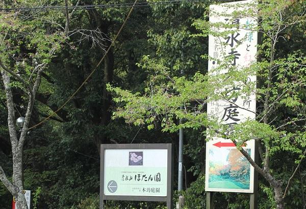 清水ぼたん園、清水寺本坊庭園への看板写真