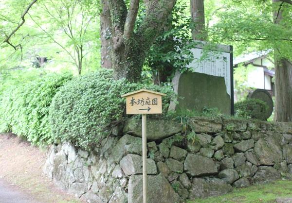 清水寺本坊庭園の案内の木の立て札と風景写真