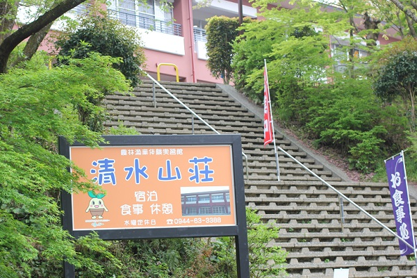 清水山荘の外観と看板の写真