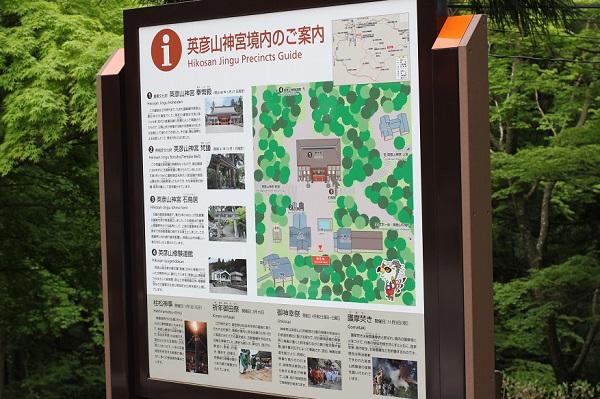 英彦山神宮境内の案内の看板写真