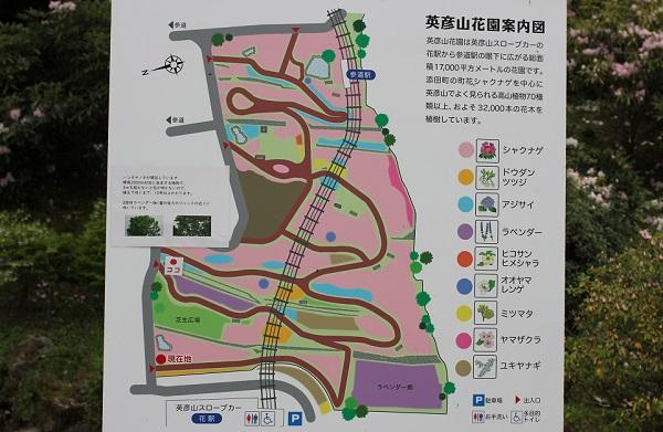 英彦山花園の案内図の看板写真
