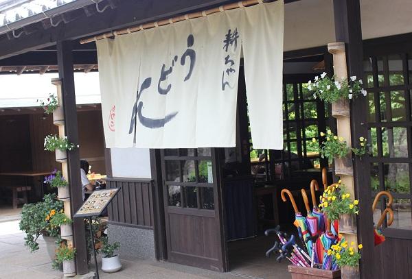 能古島アイランドパークのうどん屋さん、耕ちゃんの入り口の写真