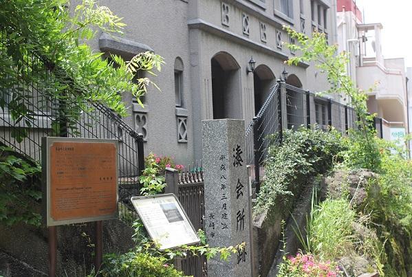 湊会所跡の石碑と建物写真
