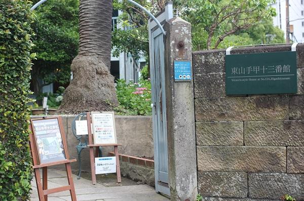 東山手甲十三番館の入り口の写真