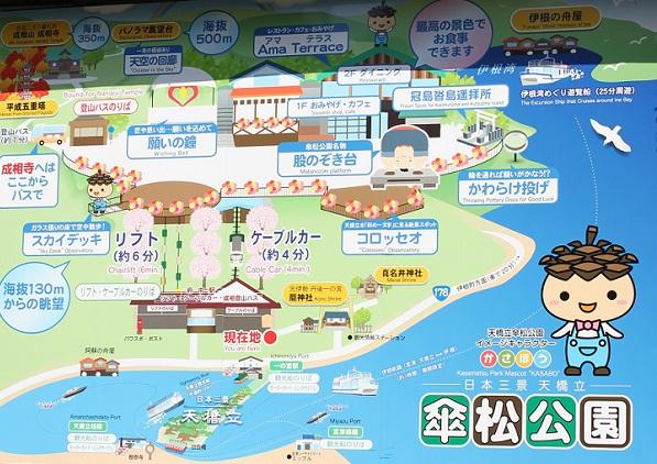 傘山公園の案内地図の看板写真