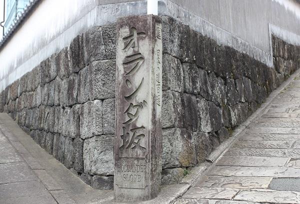 オランダ坂入り口にあるオランダ坂と書いてる石碑の写真