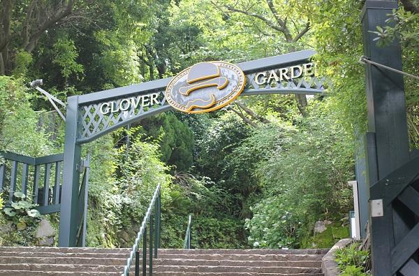 グラバー園、入り口の写真