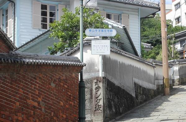 オランダ坂、東山手洋風住宅群入り口の写真