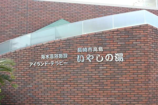 高島のいやしの湯の建物写真