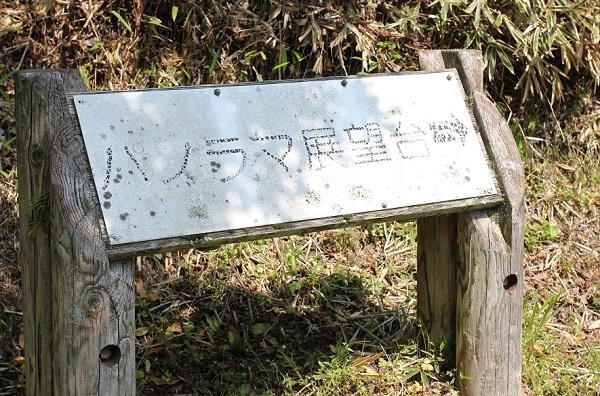 宝原つつじ公園、パノラマ展望台への看板の写真