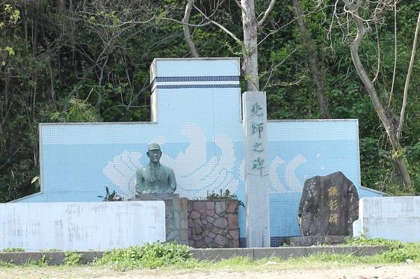 鼠島、顕彰碑の写真