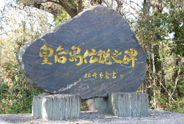 鼠島公園内になる皇后島伝説之碑の写真
