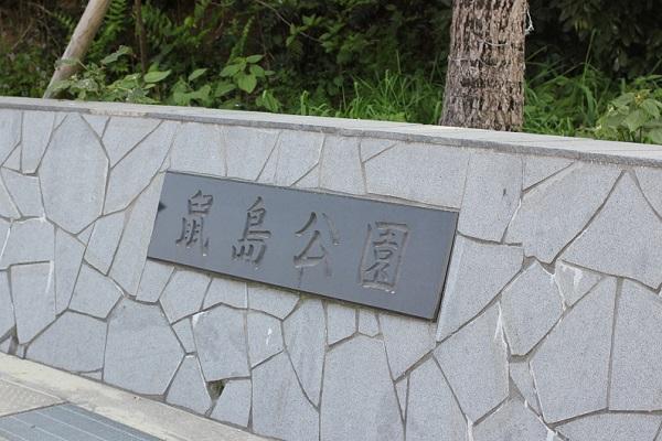 鼠島(ねずみじま)の入口にある塀に「鼠島公園」と書かれてる写真