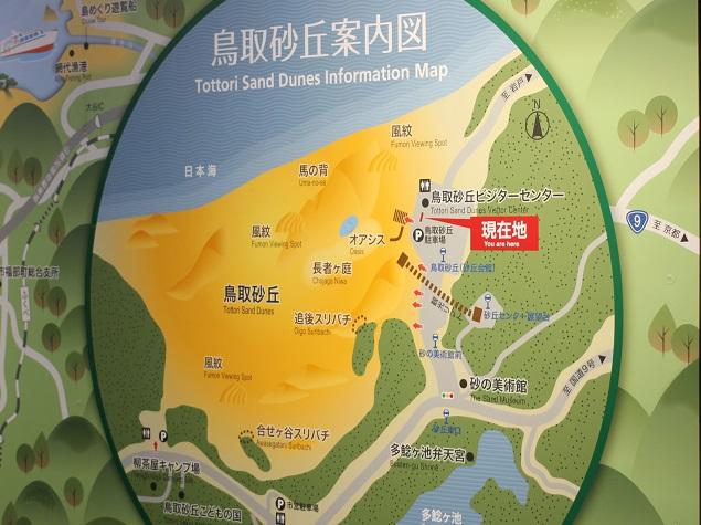 鳥取砂丘案内図の看板写真