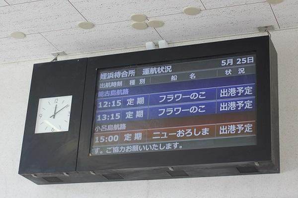 姪浜渡船場の待合所、フェリーの運行状況の写真