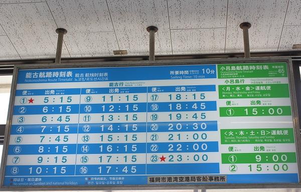 姪浜渡船場、航路時刻表の写真