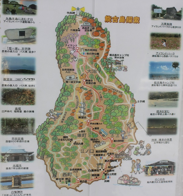 能古島の案内地図の写真