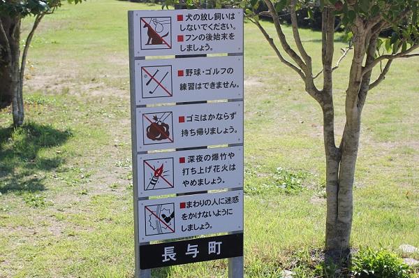 潮井崎公園のキャンプ場広場にある公園利用の5つの注意事項看板写真