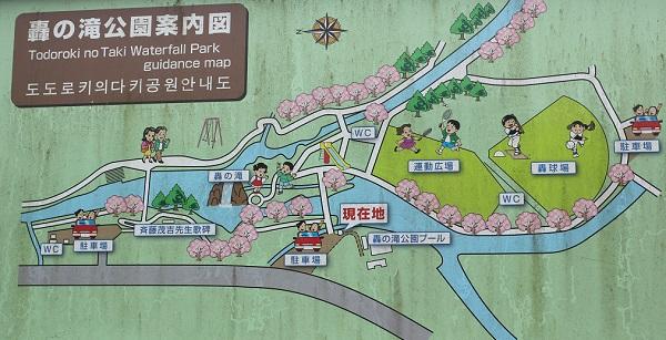 轟の滝公園の案内図の看板写真