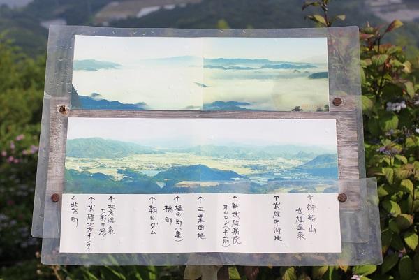 大聖寺の境内から見える風景の案内写真、雲海の写真、朝日ダム、御船山・北方温泉・工業団地他