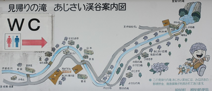 見帰りの滝、あじさい溪谷案内図の看板写真