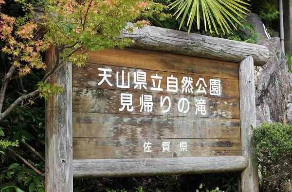 天山県立自然公園 見帰りの滝の木の看板写真