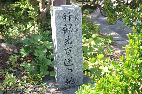 堂崎鼻、新観光百選の地の石碑の写真