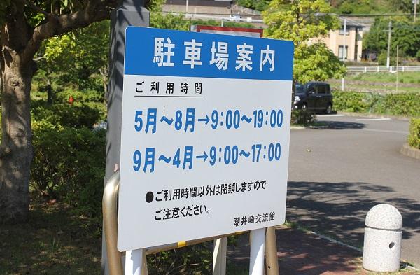 潮井崎公園の駐車場、駐車場案内看板の写真