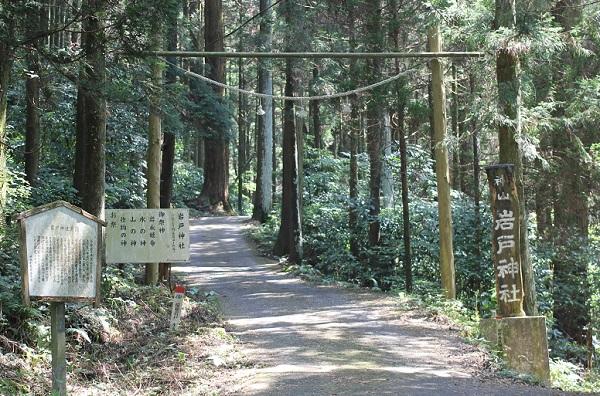 岩戸神社の入り口の様子の写真