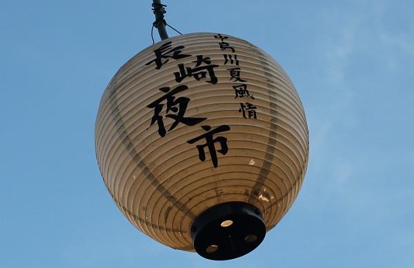 長崎夜市と書いてる提灯と空の写真