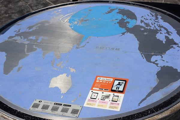 崎戸の展望台にある北緯33度線の案内版、音声ガイドの写真