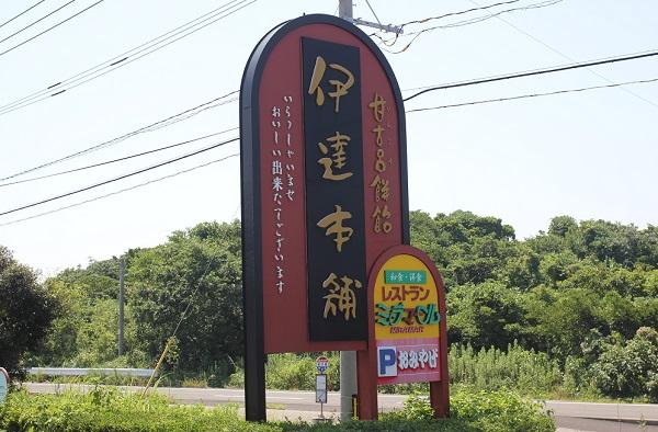 崎戸島の帰り道に寄ってみた「伊達本舗」の看板写真