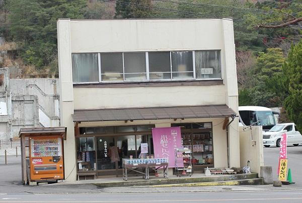 湯快リゾートの前にある雲仙湯せんべいのお店の外観写真