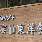 湯快リゾート・雲仙東洋館の入り口、看板の写真