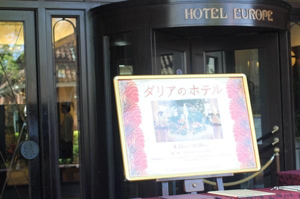 ホテルヨーロッパ、ダリアのホテルの案内看板の写真