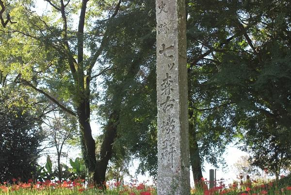 史跡 七つ森古墳群の石碑の写真
