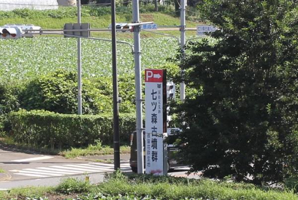 七つ森古墳群の入り口、国道57号線と信号、看板の写真