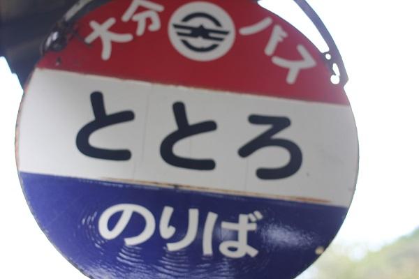 大分バス、ととろのりばのバス停の看板写真